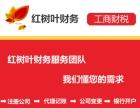深圳公司注销 个体户注销 3-6月注销完 专业办理