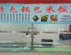 辽宁大学内食堂档口对外转让
