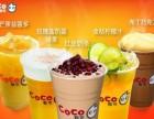 CoCo都可茶饮加盟费多少钱/CoCo奶茶加盟