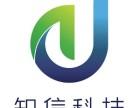 松原知信网络科技企业网站建设SEO推广搜索引擎优化