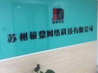 苏州相城区网站建设公众号APP开发百度推广