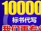 南京专业代写标书代做编制各类投标文件响应文件