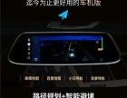 专车专用智能导航行车记录仪电子狗在线音乐后视镜
