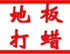 上海地板打蜡公司-木地板打蜡保养-磨地板服务-地面清洗打蜡