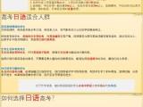杭州日语家教网课不限