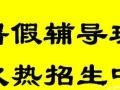 荆州1-6年级语数英辅导,小学奥数培优,暑假欢乐颂