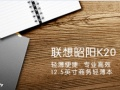 大连联想笔记本,台式机指定销售维修站13842690423