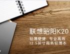 大连联想笔记本,台式机指定销售维修站