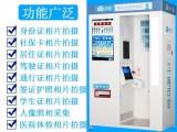 南京自助證件照機 自動證件照機器 自助式證件照攝影