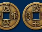 四川正規古董鑒定中心地址在哪里