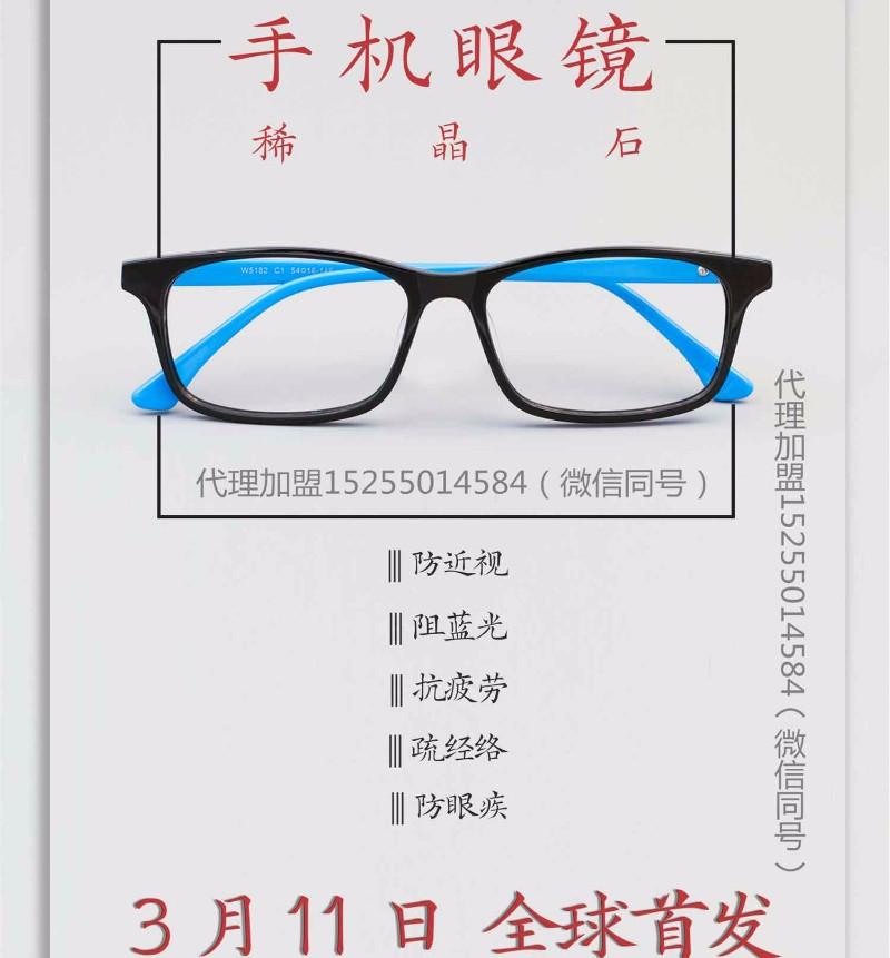 爱大爱手机眼镜有用过的吗,一套要多少钱