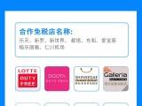 韩国免税店为什么有返点,韩国免税店金卡怎么返点
