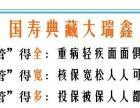 国寿 大瑞鑫 两全保险(分红型)好产品·简单讲