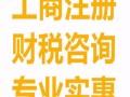 朋友企业特价泉州营业执照,晋江营业执照,南安营业执照