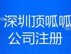 什么情况下公司需要办理注销?深圳顶呱呱公司注销电话?