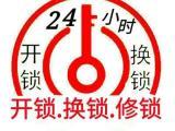 深圳龙联开锁电话是多少