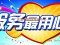 (欢迎访问)岳阳东芝冰箱官方网站各点售后服务咨询电话