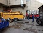 龙湾状元工业管道安装/改造 抽粪吸污 清理化粪池 清理淤泥