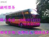 漳州到南京汽车随车电话咨询 13701455158乘车信息