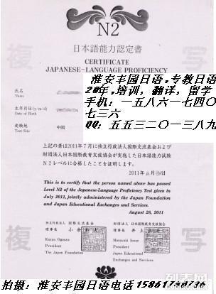淮安丰园日语,专职资深日语翻译,日语培训
