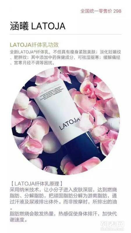 latoja瘦腿霜的原理_韩国瘦腿霜