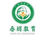 春辉教育韩语培训 兴趣爱好 提升自我 考级留学