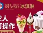 ME冰淇淋流动车加盟/蜜伊冰坊冰激凌加盟费多少钱