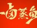 一卤蒸鲜中式快餐加盟