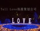 在抚顺较浪漫的求婚方式-Tell Love求婚策划