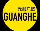 你知道沧州光和九歌网络科技有限公司吗