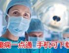 北京哪家医院治疗癫痫病 癫痫一点通APP