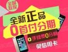 无锡大学生分期买手机OPPOr11手机分期付款0首付办理地址