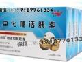 昆虫化糖活胰素具体价格(官方爆料)一般多少钱