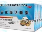 昆虫化糖活胰素有没有副作用-效果谁用过 药店有售吗 揭秘曝光
