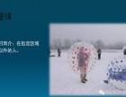 沈阳雪地拓展 雪地户外拓展 雪地探险 雪地趣味运动
