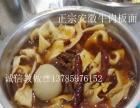 砂锅米线 安徽板面加盟 特色小吃