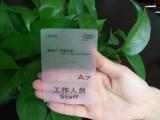 生产销售 A7工作人员用透明卡 可加工定制透明卡