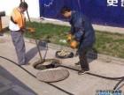 江阴南闸镇高压疏通清洗污水管道 管道疏通 抽粪公司