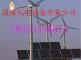 山东晟成新型边防用的 5000w/瓦/5千瓦垂直轴风力发电机