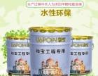 天津釉宝环保工程涂料代理 天津环保涂料怎么加盟