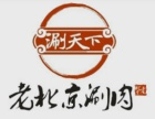 涮天下老北京涮肉加盟