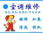 杭州西湖区南都花园湖畔花园空调维修加氟清洗