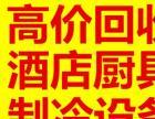 武汉上门高价回收各种酒店设备、蛋糕房设备、制冷设备
