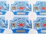 北京順義印刷 各種 防偽標簽 卷筒門票 證書等印刷