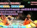 云浮新兴天露山禅龙峡漂流4月19日至30日购观光票
