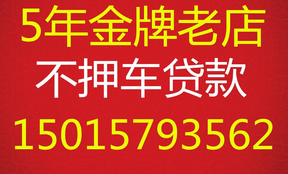 佛山禅城张槎押证不押车贷款 手续简单 当天放款