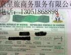 【坦桑尼亚商务签证