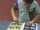郑州管城白石成人书法硬笔软笔长期招生专业老师指导