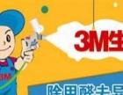 3M生物酶专业除甲醛除味、装修污染治理