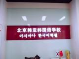 北京韓亞韓語短期暑假班即將開課,同學們抓緊時間報名啦
